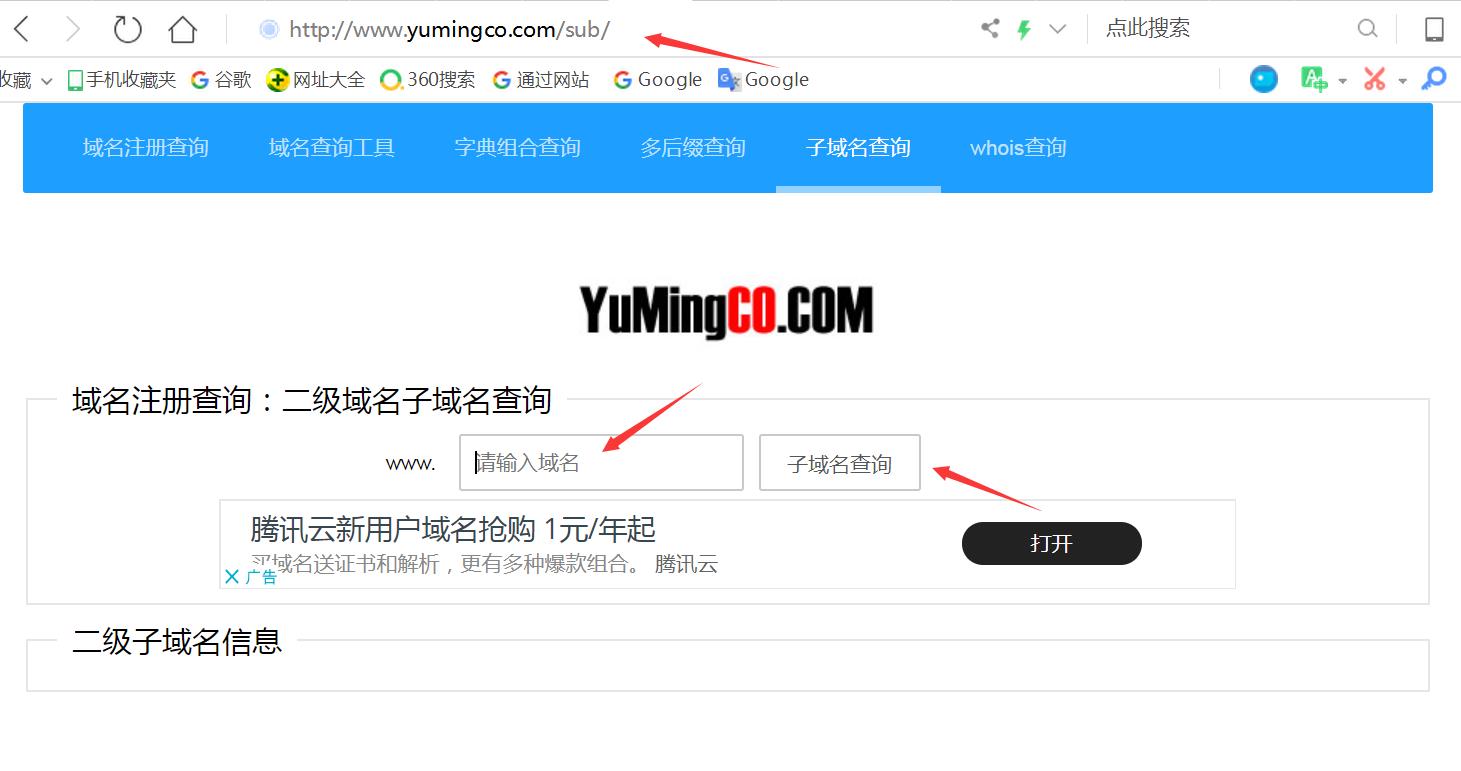 在线二级域名子域名查询入口>>>http://www.yumingco.com/sub